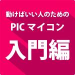PICマイコンにプログラムを書き込んでみよう①~MPLAB X IDEの使い方~【PIC16F1938