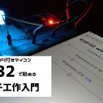 ESP32で始めるIoT電子工作入門【20個のチュートリアル】