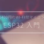 ESP32の使い方入門【20個のチュートリアル】
