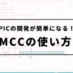【開発が楽になる!】MPLAB-X-IDE付属のMCCの使い方