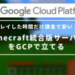 Minecraft統合版サーバー(Bedrock版)をGCPで立てる