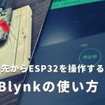 ESP32を遠隔操作!Blynkの使い方とLチカ
