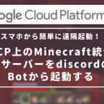 GCP上のMinecraft統合版サーバーをdiscordのBotから起動する