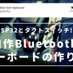 ESP32とタクトスイッチでBluetoothキーボードを自作する(ESP32-BLE-KEYBORAD)