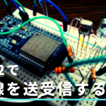 ESP32で赤外線通信ができるライブラリ「IRremoteESP8266」の使い方