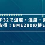 ESP32で温度・湿度・気圧センサー「BME280」を使う(I2C)