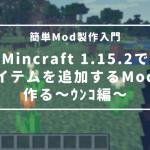 【Minecraft-Forge1.15.2】-アイテムを追加してみよう~ウンコ編~【Modの作り方】