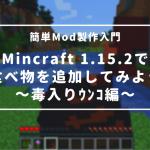 Minecraft Forge1.15.2】食べ物を追加してみよう~food unko~【Modの作り方】
