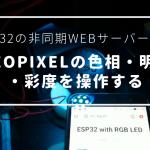 【ESP32】非同期Webサーバー上でNeoPixelの彩度・明度・色相を操作する