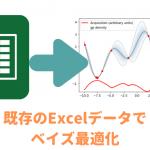 既存のExcelデータを入力としてベイズ最適化を始める【実験応用】